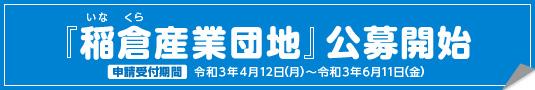 『稲倉産業団地』 公募開始
