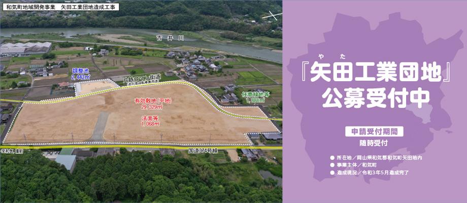 『矢田工業団地』 公募開始