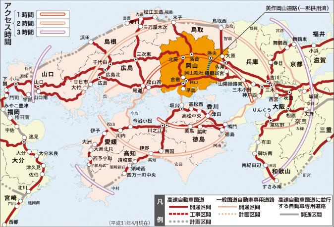 岡山県のアクセス